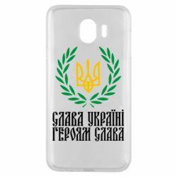 Чехол для Samsung J4 Слава Україні! Героям Слава! (Вінок з гербом)