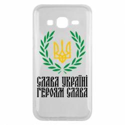 Чехол для Samsung J5 2015 Слава Україні! Героям Слава! (Вінок з гербом)