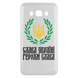 Чехол для Samsung J5 2016 Слава Україні! Героям Слава! (Вінок з гербом)