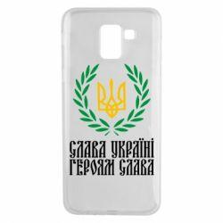 Чехол для Samsung J6 Слава Україні! Героям Слава! (Вінок з гербом)