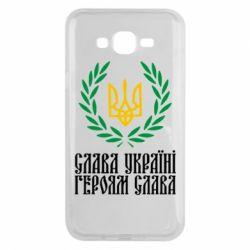 Чехол для Samsung J7 2015 Слава Україні! Героям Слава! (Вінок з гербом)