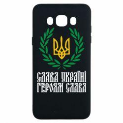 Чехол для Samsung J7 2016 Слава Україні! Героям Слава! (Вінок з гербом)