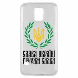 Чехол для Samsung S5 Слава Україні! Героям Слава! (Вінок з гербом)