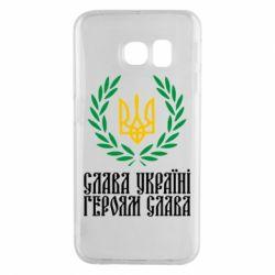 Чехол для Samsung S6 EDGE Слава Україні! Героям Слава! (Вінок з гербом)