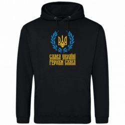 Толстовка Слава Україні! Героям Слава! (Вінок з гербом) - FatLine