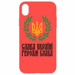 Чехол для iPhone XR Слава Україні! Героям Слава! (Вінок з гербом)