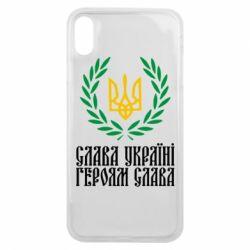 Чехол для iPhone Xs Max Слава Україні! Героям Слава! (Вінок з гербом)