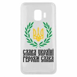 Чехол для Samsung J2 Core Слава Україні! Героям Слава! (Вінок з гербом)