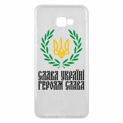 Чехол для Samsung J4 Plus 2018 Слава Україні! Героям Слава! (Вінок з гербом)