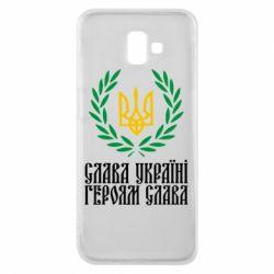 Чехол для Samsung J6 Plus 2018 Слава Україні! Героям Слава! (Вінок з гербом)