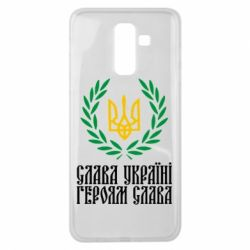 Чехол для Samsung J8 2018 Слава Україні! Героям Слава! (Вінок з гербом)