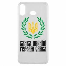 Чехол для Samsung A6s Слава Україні! Героям Слава! (Вінок з гербом)