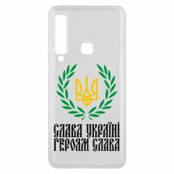 Чехол для Samsung A9 2018 Слава Україні! Героям Слава! (Вінок з гербом)