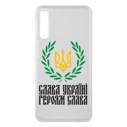 Чехол для Samsung A7 2018 Слава Україні! Героям Слава! (Вінок з гербом)