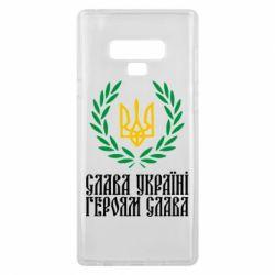 Чехол для Samsung Note 9 Слава Україні! Героям Слава! (Вінок з гербом)