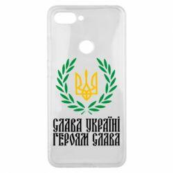 Чехол для Xiaomi Mi8 Lite Слава Україні! Героям Слава! (Вінок з гербом)