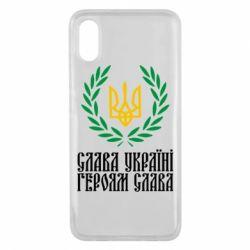 Чехол для Xiaomi Mi8 Pro Слава Україні! Героям Слава! (Вінок з гербом)