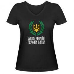 Женская футболка с V-образным вырезом Слава Україні! Героям Слава! (Вінок з гербом) - FatLine