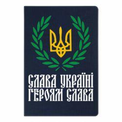 Блокнот А5 Слава Україні! Героям Слава! (Вінок з гербом)
