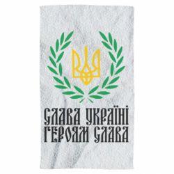 Полотенце Слава Україні! Героям Слава! (Вінок з гербом)