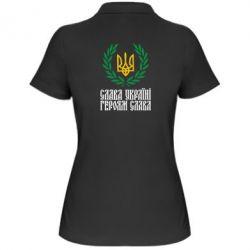 Женская футболка поло Слава Україні! Героям Слава! (Вінок з гербом) - FatLine