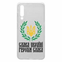 Чехол для Xiaomi Mi9 Слава Україні! Героям Слава! (Вінок з гербом)