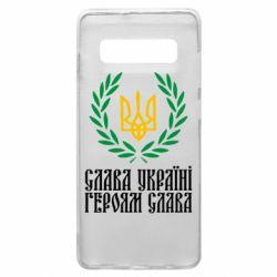 Чехол для Samsung S10+ Слава Україні! Героям Слава! (Вінок з гербом)