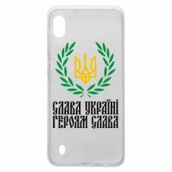 Чехол для Samsung A10 Слава Україні! Героям Слава! (Вінок з гербом)