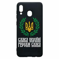 Чехол для Samsung A20 Слава Україні! Героям Слава! (Вінок з гербом)
