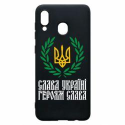 Чехол для Samsung A30 Слава Україні! Героям Слава! (Вінок з гербом)
