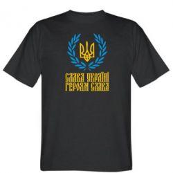 Мужская футболка Слава Україні! Героям Слава! (Вінок з гербом) - FatLine