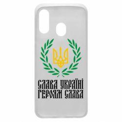 Чехол для Samsung A40 Слава Україні! Героям Слава! (Вінок з гербом)