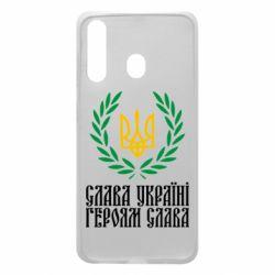 Чехол для Samsung A60 Слава Україні! Героям Слава! (Вінок з гербом)