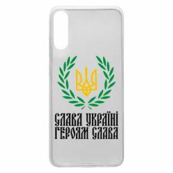 Чехол для Samsung A70 Слава Україні! Героям Слава! (Вінок з гербом)