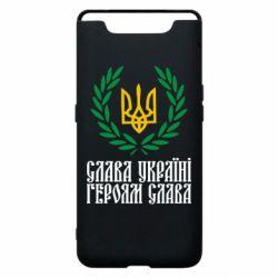 Чехол для Samsung A80 Слава Україні! Героям Слава! (Вінок з гербом)