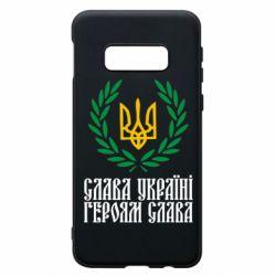 Чехол для Samsung S10e Слава Україні! Героям Слава! (Вінок з гербом)