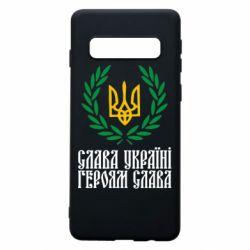 Чехол для Samsung S10 Слава Україні! Героям Слава! (Вінок з гербом)