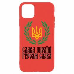 Чехол для iPhone 11 Слава Україні! Героям Слава! (Вінок з гербом)