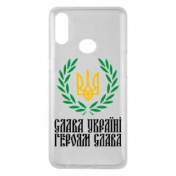 Чехол для Samsung A10s Слава Україні! Героям Слава! (Вінок з гербом)