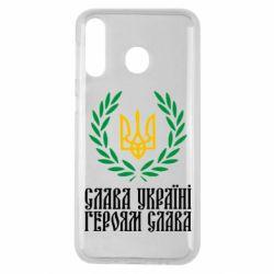 Чехол для Samsung M30 Слава Україні! Героям Слава! (Вінок з гербом)