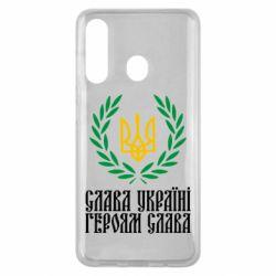 Чехол для Samsung M40 Слава Україні! Героям Слава! (Вінок з гербом)