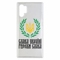 Чехол для Samsung Note 10 Plus Слава Україні! Героям Слава! (Вінок з гербом)
