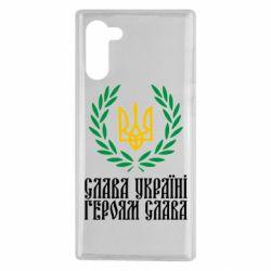Чехол для Samsung Note 10 Слава Україні! Героям Слава! (Вінок з гербом)