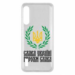 Чохол для Xiaomi Mi A3 Слава Україні! Героям Слава! (Вінок з гербом)
