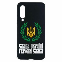 Чехол для Xiaomi Mi9 SE Слава Україні! Героям Слава! (Вінок з гербом)
