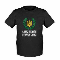 Детская футболка Слава Україні! Героям Слава! (Вінок з гербом) - FatLine