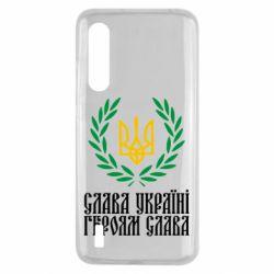 Чехол для Xiaomi Mi9 Lite Слава Україні! Героям Слава! (Вінок з гербом)
