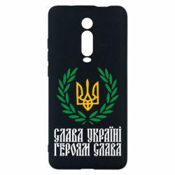 Чехол для Xiaomi Mi9T Слава Україні! Героям Слава! (Вінок з гербом)
