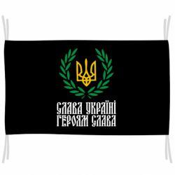 Флаг Слава Україні! Героям Слава! (Вінок з гербом)