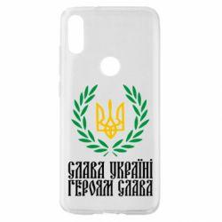 Чехол для Xiaomi Mi Play Слава Україні! Героям Слава! (Вінок з гербом)